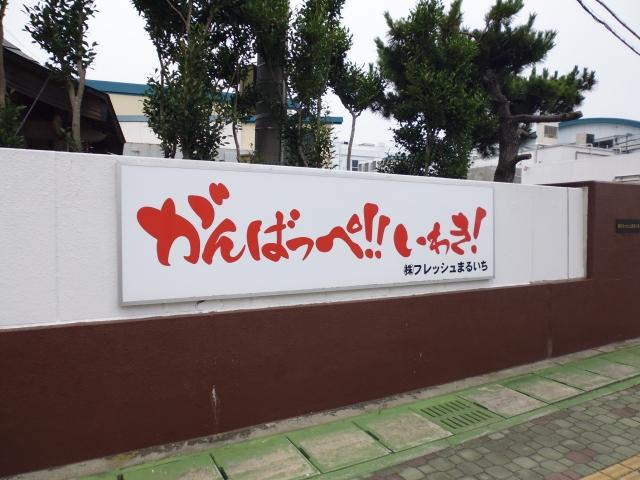 'Come on Iwaki!' in local dialect