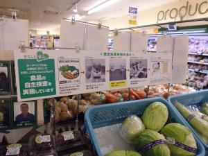 Radiation monitoring info above veg