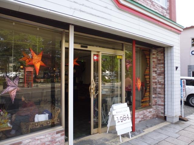 1984 Magari Cafe, Tomakomai