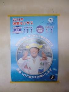 Sakana-kun poster in Onahama fisheries office